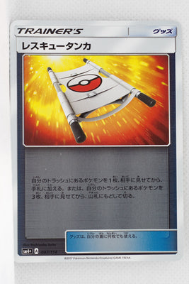 SM4+ GX Battle Boost 097/114 Rescue Stretcher Reverse Holo
