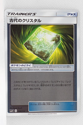 SM4+ GX Battle Boost 100/114 Ancient Crystal Reverse Holo