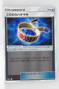 SM4+ GX Battle Boost 101/114 Choice Band Reverse Holo
