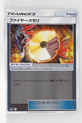 SM4+ GX Battle Boost 102/114 Fire Memory Reverse Holo