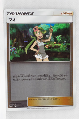 SM4+ GX Battle Boost 107/114 Mallow Reverse Holo