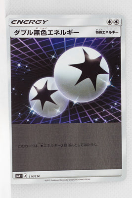 SM4+ GX Battle Boost 114/114 Double Colorless Energy Reverse Holo