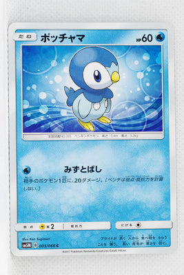 SM5M Ultra Moon 003/066 Piplup