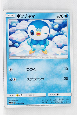 SM5M Ultra Moon 004/066 Piplup