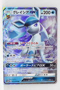 SM5M Ultra Moon 011/066 Glaceon GX Holo