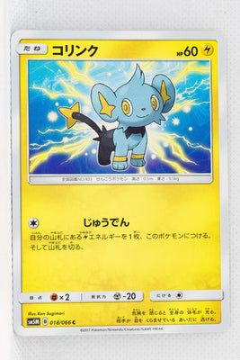 SM5M Ultra Moon 018/066 Shinx
