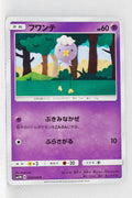 SM5M Ultra Moon 023/066 Drifloon