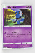 SM5M Ultra Moon 028/066 Croagunk