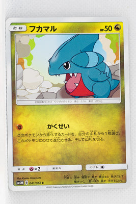SM5M Ultra Moon 041/066 Gible