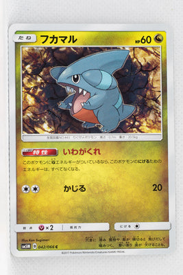 SM5M Ultra Moon 042/066 Gible