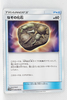 SM5M Ultra Moon 055/066 Unidentified Fossil