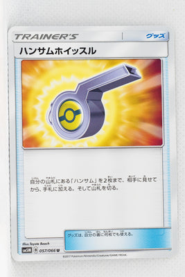 SM5M Ultra Moon 057/066 Looker Whistle