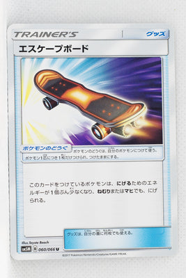 SM5M Ultra Moon 060/066 Escape Board