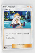 SM5M Ultra Moon 064/066 Sophocles