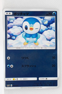 SM5+ Ultra Force 008/050 Piplup Reverse Holo