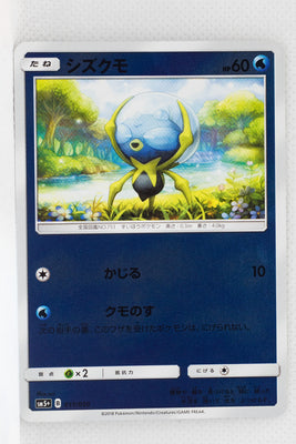 SM5+ Ultra Force 011/050 Dewpider Reverse Holo