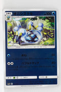 SM5+ Ultra Force 012/050 Araquanid Reverse Holo