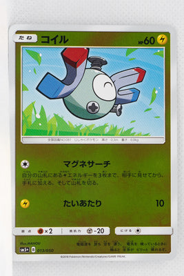 SM5+ Ultra Force 013/050 Magnemite Reverse Holo