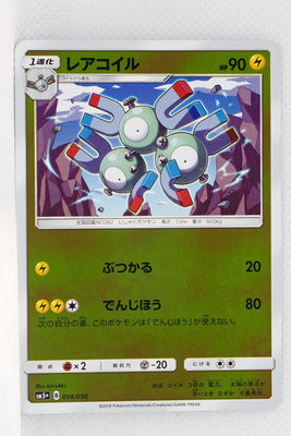 SM5+ Ultra Force 014/050 Magneton Reverse Holo