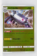SM5+ Ultra Force 015/050 Magnezone Reverse Holo
