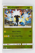 SM5+ Ultra Force 016/050 Xurkitree Reverse Holo