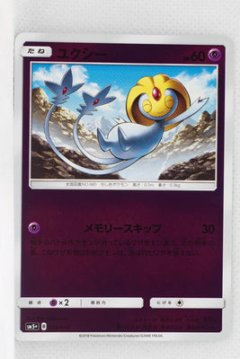 SM5+ Ultra Force 018/050 Uxie Reverse Holo