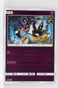 SM5+ Ultra Force 021/050 Dawn Wings Necrozma Reverse Holo