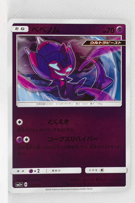 SM5+ Ultra Force 022/050 Poipole Reverse Holo