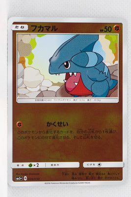 SM5+ Ultra Force 026/050 Gible Reverse Holo