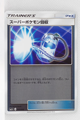 SM5+ Ultra Force 040/050 Super Scoop Up Reverse Holo