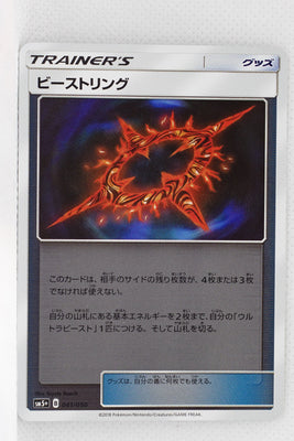 SM5+ Ultra Force 041/050 Beast Ring Reverse Holo