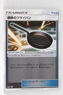 SM5+ Ultra Force 042/050 Metal Frying Pan Reverse Holo