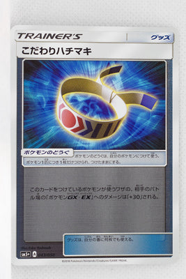 SM5+ Ultra Force 043/050 Choice Band Reverse Holo