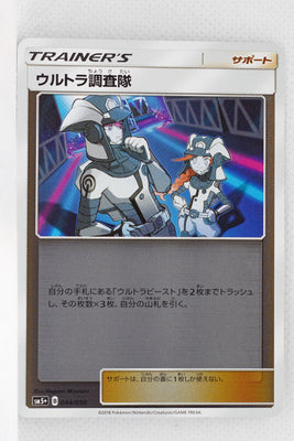 SM5+ Ultra Force 044/050 Ultra Recon Squad Reverse Holo