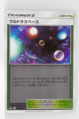 SM5+ Ultra Force 047/050 Ultra Space Reverse Holo