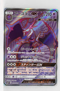 SM5+ Ultra Force 052/050 Naganadel GX SR Holo
