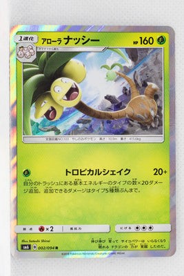 SM6 Forbidden Light 002/094 Alolan Exeggutor Holo
