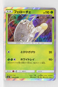 SM6 Forbidden Light 009/094 Pheromosa Holo
