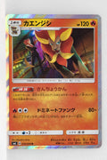 SM6 Forbidden Light 016/094 Pyroar Holo