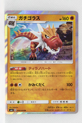 SM6 Forbidden Light 046/094 Tyrantrum Holo