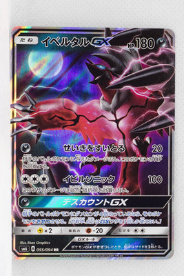 SM6 Forbidden Light 055/094 Yveltal GX Holo