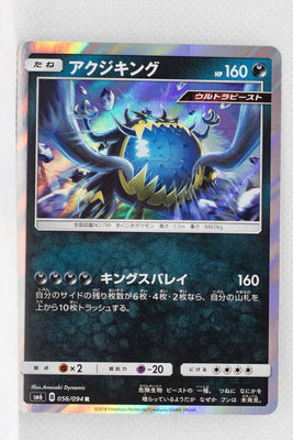 SM6 Forbidden Light 056/094 Guzzlord Holo