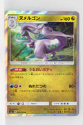 SM6 Forbidden Light 068/094 Goodra Holo