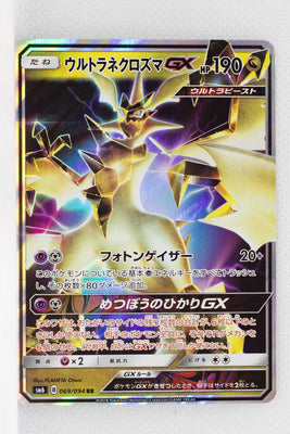 SM6 Forbidden Light 069/094 Ultra Necrozma GX Holo