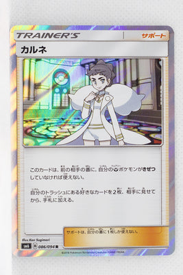 SM6 Forbidden Light 086/094 Diantha Holo