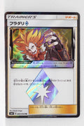 SM6 Forbidden Light 089/094 Lysandre Prism Holo