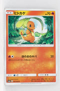 SM6a Dragon Storm 001/053 Charmander
