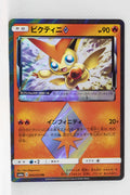 SM6a Dragon Storm 004/053 Victini Holo