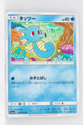 SM6a Dragon Storm 011/053	Horsea