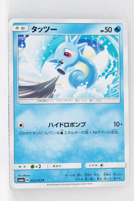 SM6a Dragon Storm 012/053 Horsea